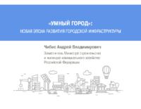 Презентация Умный город