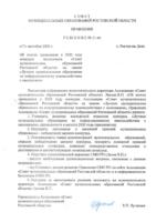 Решение № 11-оп от 18.11.20 г.