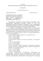 Решение №12-оп О направлении средств на поощрение победителей областного конкурса на звание Лучшее ТОС в 2020 г.
