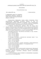 Решение №13-оп О направлении средств на поощрение победителей областного конкурса на звание Лучшее поселение РО в 2020 г.