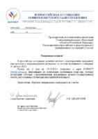 !Письмо в СМО и Ассоциации по итогам совещания