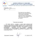 Письмо от 09.04.2021 г.