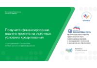 Презентация работы по экономическим проектам мун.образований