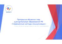 Программа обучения глав мун.образований «Современные методы коммуникации»