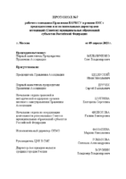 Протокол №7 редакт от 09.04.2021 г.