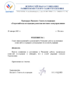 Решение №1 от 20.01.2021