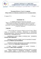 Решение №2 от 20.01.2021