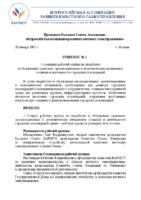 Решение №3 от 20.01.2021