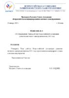 Решение №4 от 20.01.2021