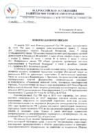 №119Пр-исх от 12.05.2021 г.