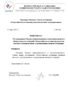 Решение 1 Президиума 11.03.21