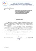 Сопроводительное письмо ВАРМСУ № 63С-исх от 11 марта 2021 г._
